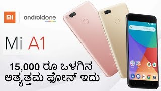 Best Budget Smart phone 2018 | Android one | kannada video