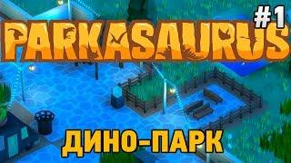 Parkasaurus #1 Дино-Парк