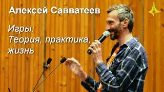 Алексей Савватеев - Игры: теория, практика, жизнь
