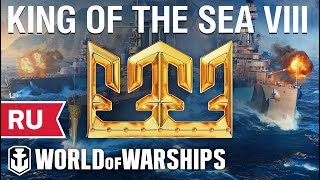 KING OF THE SEA VIII - Финалы СНГ vs Европа (CIS vs EUR Finals)