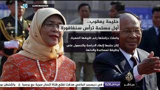 حليمة يعقوب.. أول مسلمة ترأس سنغافورة