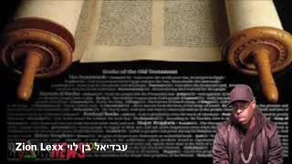 Zion Lexx responds to Divine Prospect on Henotheism in the Torah
