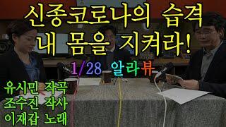 [알릴레오 라이브 17회] 신종코로나의 습격 내 몸을 지켜라! (20.01.28)