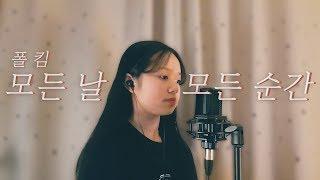 폴킴 (Paul Kim)  - 모든 날 모든 순간 (Every day, Every Moment) 중학생 커버 Cover