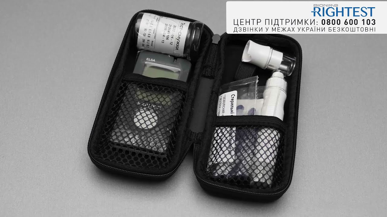 Комплектація системи контролю рівня глюкози в крові Rightest ELSA