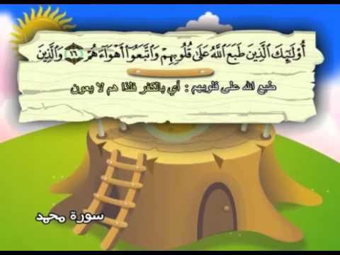 المصحف المعلم للأطفال [047] سورة محمد