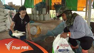 ทุกทิศทั่วไทย - ประเด็นข่าว (20 มิ.ย. 59)