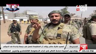 حديث العميد طارق محمد صالح  مع قناة سكاي نيوز من وسط مدينة الحديدة