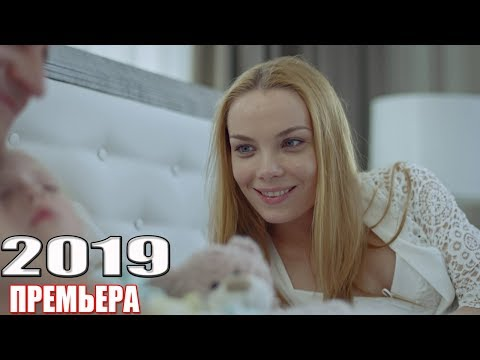 ФИЛЬМ заставит остаться! РОДСТВЕННЫЕ СВЯЗИ Русские мелодрамы 2019, фильмы 2019 HD