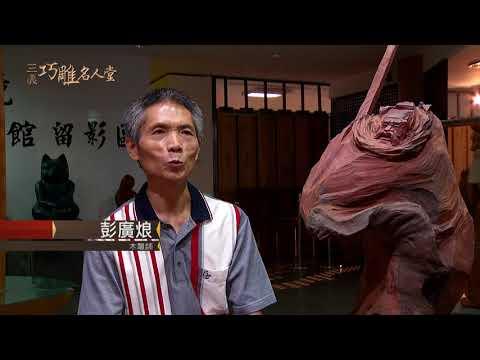 三義巧雕名人堂-木雕師 彭廣烺