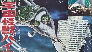 Destroy All Planets | Gamera vs. Viras | Full Movie