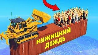 Лютые приколы в играх   WDF 170   ДОЖДЬ ИЗ МУЖИКОВ!