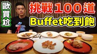大胃王挑戰100道料理!Buffet吃到飽!吃爆饗食天堂!丨MUKBANG Taiwan Competitive Eater Challenge Food Eating Show|大食い