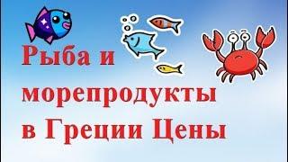ГРЕЦИЯ, АФИНЫ. РЫБА И МОРЕПРОДУКТЫ. ЦЕНЫ, БАЗАР ФЕВРАЛЬ 2017!