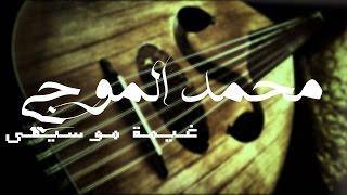 اغاني حصرية روحي حياتي محمد الموجي تحميل MP3