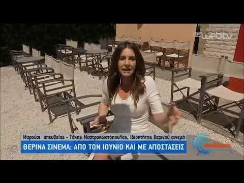 Θερινοί κινηματογράφοι | Ξεκίνησαν οι προετοιμασίες | 05/05/2020 | ΕΡΤ