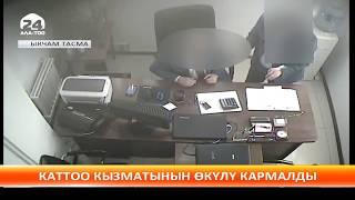 Мамлекеттик каттоо кызматынын кызматкери коррупцияга шектелип кармалды
