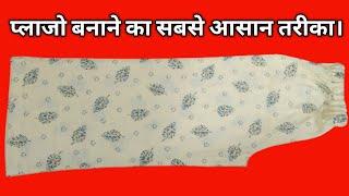 Plazo Cutting and Stitching | Sada Plazo Kaise Banean