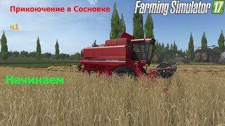 Farming Simulator 17-ч1-Обзор.Играем в игру спустя год!!