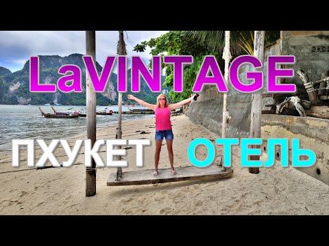 🔴Пхукет🥇Отель La Vintage Resort - Онлайн обзор отеля Винтаж👀Таиланд. Travel vlog video Hotel Vintage
