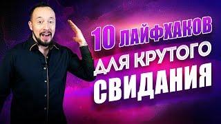 10 ЛАЙФХАКОВ как понравиться девушке на свидании [Егор Шереметьев]