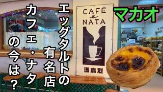 【マカオ】あのエッグタルトで有名な「カフェ・ナタ」、久々に食べに行ってきた。2021年3月。