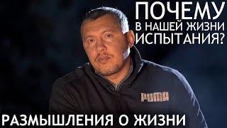 Владимир Мунтян - Почему в нашей жизни испытания / Размышления о жизни