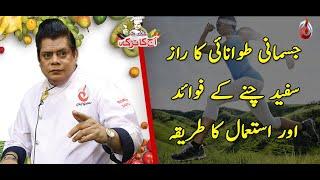 Safaid Chanay Kay Fawaid | Aaj Ka Totka by Chef Gulzar
