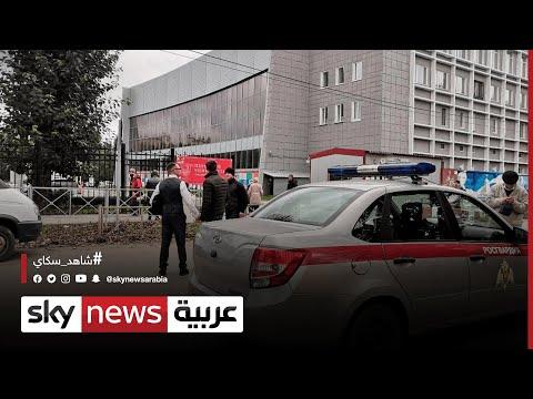 العرب اليوم - سقوط 8 قتلى وعدد من الجرحى إثر إطلاق نار داخل جامعة بيرم الروسية في سيبيريا