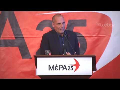 Ομιλία του Γραμματέα του κόμματος ΜέΡΑ25, Γιάνη Βαρουφάκη στα Ιωάννινα | 16/05/2019 | ΕΡΤ