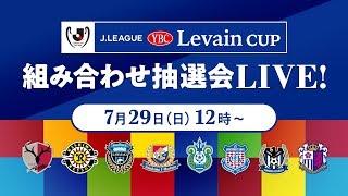 ルヴァンカップノックアウトステージ組み合わせ抽選会LIVE配信!