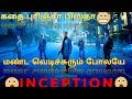 Inception tamil dubbed movie HD short STORY (தமிழ்)