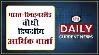 भारत-स्विट्ज़रलैंड के बीच चौथी 'द्विपक्षीय आर्थिक वार्ता' - Daily Current News