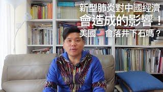 (中文字幕)武漢肺炎對中國經濟影響比03年非典大!美國🇺🇸會對中國落并下石嗎?20200206