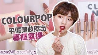 試色|NEW COLOURPOP LUX LIPSTICKS 平價唇膏擦出專櫃氣場💄