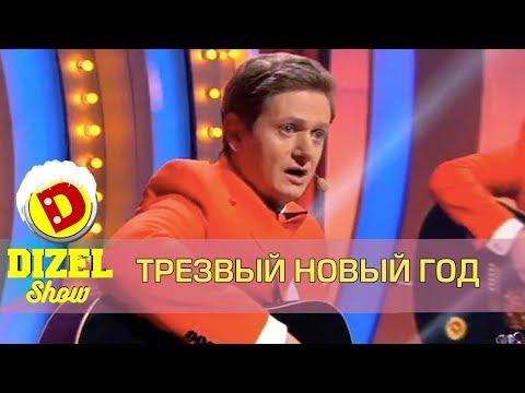 Дизель шоу сумы купить билеты цирк в краснодаре расписание купить билеты