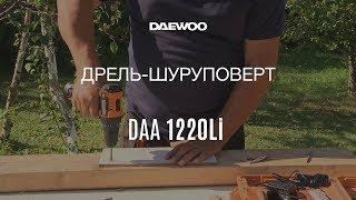 Дрель-шуруповерт аккумуляторная DAEWOO DAA 1220Li