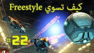 Download روكيت ليق تعلم من خصمك Rocket League Lepaige Band