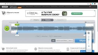 Как обрезать песню на mp3cut.ru
