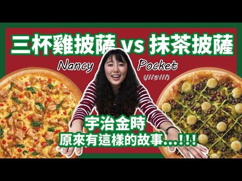 特殊口味披薩開箱