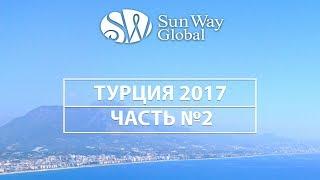 Восточная сказка в подарок от Sun Way Global (Турция 2017, часть 2)