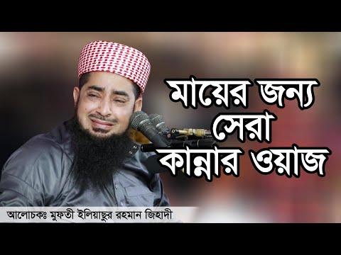allama tv/new bangla waz 2019/Kannar Waz/mufti eliasur rahman zihadi মায়ের জন্য সেরা কান্নার ওয়াজ
