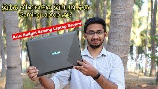 இந்த விலைக்கு இப்படி ஒரு Gaming Laptop ஆ? Asus F570ZD Budget Gaming Laptop Review in Tamil
