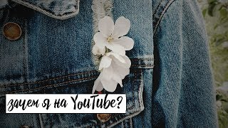 зачем я на YouTube?