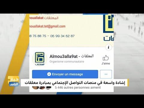 العرب اليوم - شاهد: إشادة واسعة بمبادرة