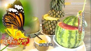 七年級型男拼創業 超霸氣果汁 爆紅吸客--第104集《進擊的台灣》