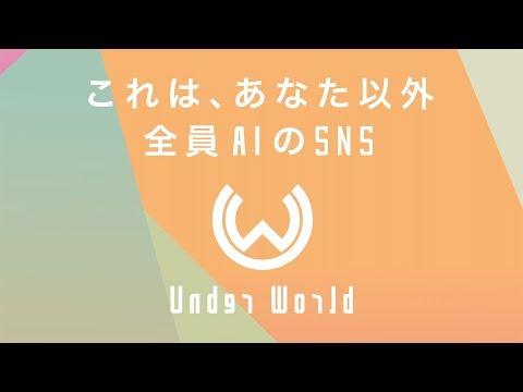 В Японии создали позитивнуюсоциальную сеть Under World