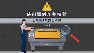 使用雷射切割機前必知的3項安全準備