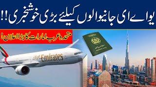 متحدہ عرب امارات کا بڑا اعلان، رہائشی ویزا رکھنے والے پاکستانی اب امارات آسکتے ہیں