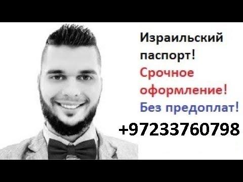 Репатриация в Израиль. Гражданство Украины. Гражданство России. Двойное гражданство